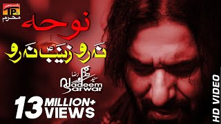 Nadeem Sarwar | Na Ro Zainab | Released by TP Moharram