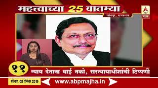 TOP 25 News   देशभरातील महत्वाच्या 25 बातम्यांचा वेगवान आढावा   ABP Majha