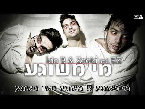 Ido B  Zooki And EZ - עידו בי וצוקי & איזי - מי משוגע