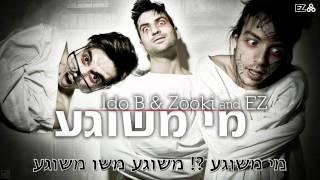 Ido B & Zooki And EZ - עידו בי וצוקי & איזי - מי משוגע
