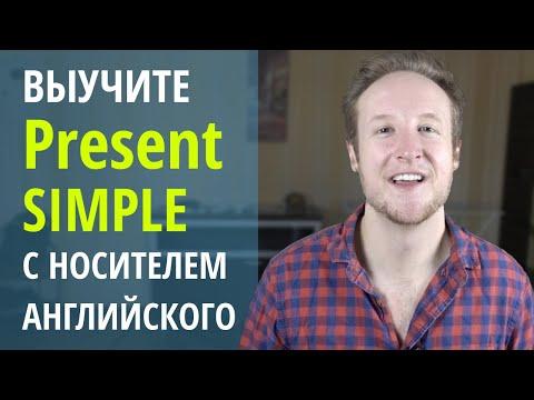 Выучите Present Simple с Носителем Английского Языка