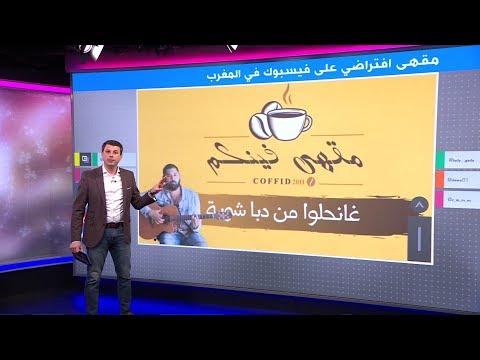 كيف يذهب المغاربة إلى المقهى دون خرق حظر التجول؟  - نشر قبل 2 ساعة