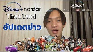 อัปเดตข่าว Disney+Hotstar Thailand | ลูกค้า AIS คุ้มสุด ๆ