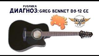 Диагноз: акустика Greg Bennet D9-12 CE