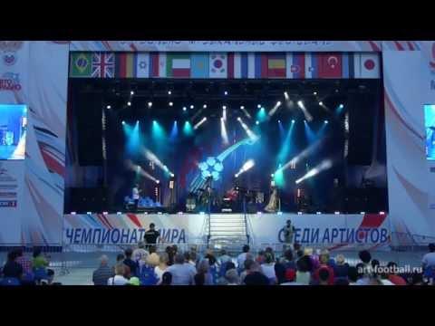Концерт артистов России. Арт-футбол 2014 | Concert russian artists. Art-football 2014