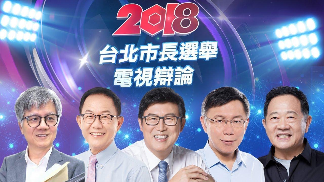 2018臺北市長選舉電視辯論 - YouTube
