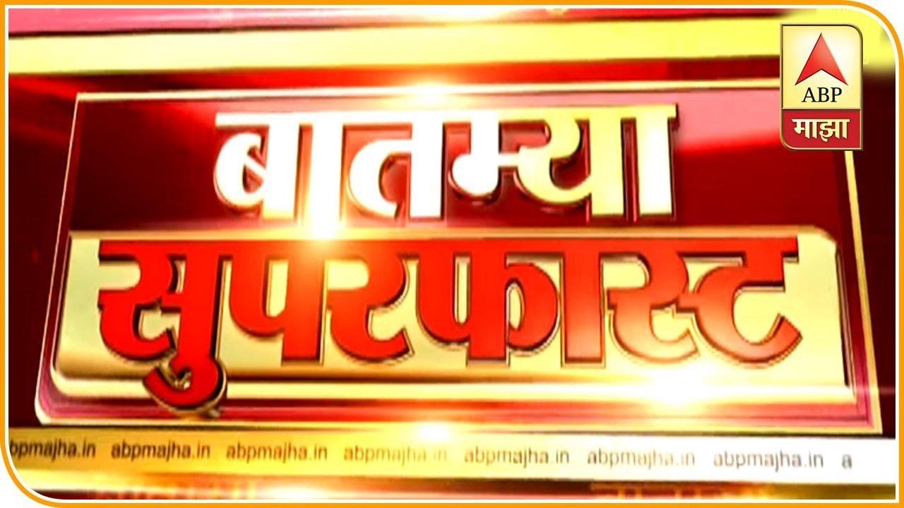 News Superfast र ज य त ल ब तम य च व गव न आढ व ब तम य स परफ स ट Abp Majha Youtube