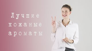 видео Духи David Jourquin Cuir Tabac. Купить парфюм Дэвид Журкин Куир Табак, туалетная вода с доставкой по Москве и России наложенным платежом. Стоимость и отзывы на парфюмерию