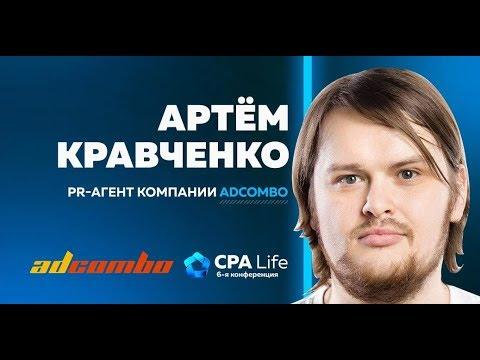 Артем Кравченко - секретный доклад по Facebook. CPA Life 2019