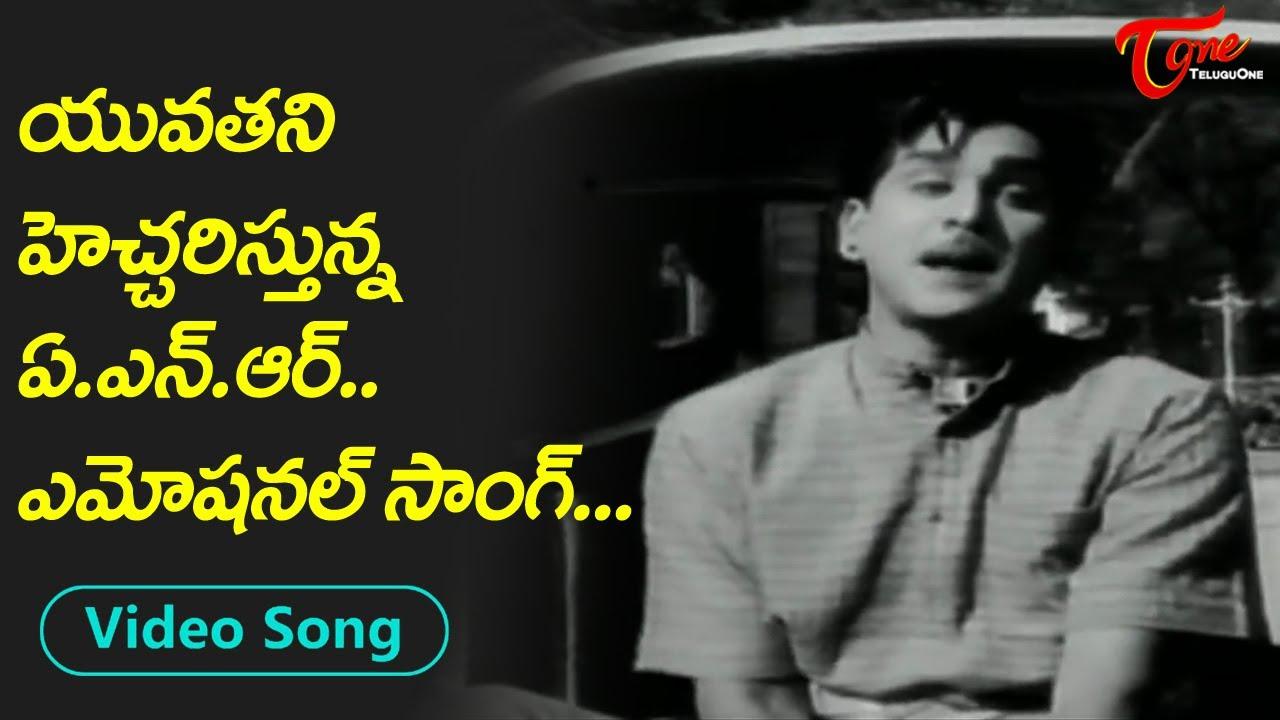 ఏ.ఎన్.ఆర్ సూపర్ హిట్ ఎమోషనల్ సాంగ్..| ANR Super hit Emotional Song for Youth | Old Telugu Songs