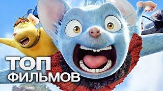 ТОП-10 ОЧЕНЬ ХОРОШИХ МУЛЬТФИЛЬМОВ!
