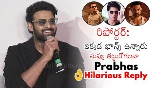 Prabhas HILARIOUS Reply To Reporter Question | Salman Khan | Shahrukh Khan | Saaho | Daily Culture