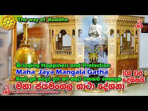 මහා ජයමංගල ගාථා  දේශනා 108 වරක් දේශිතයි Maha  Jaya Mangala Gatha
