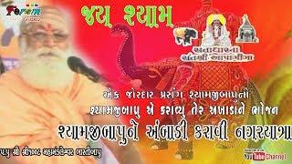 શ્યામજીબાપુ નો પરચો Mahamandleswer Bhartibapu na ashirvad shyamdham-surat