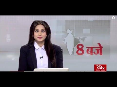 Hindi News Bulletin | हिंदी समाचार बुलेटिन – Feb 22, 2019 (8 pm)