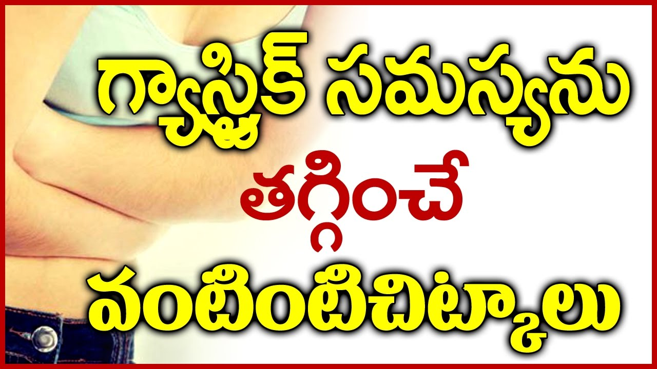 Home Remedies For Gastric Problem | Telugu Health Tips | Gas Trouble |  గ్యాస్ ట్రబుల్