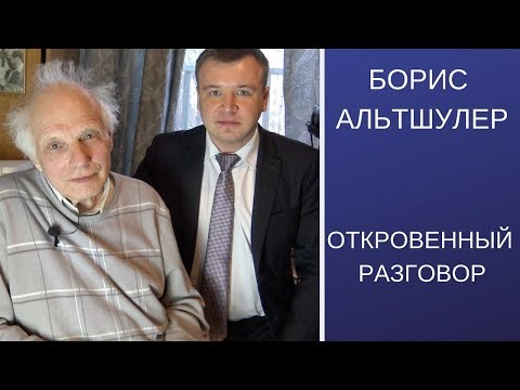 Борис Альтшулер. Откровенный