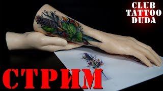 Осваиваем ЗАКРАС ● Процесс ● Tattoo Duda