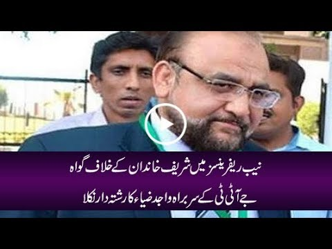 CapitalTV; Witness in NAB references against Sharif Family confesses to be first cousin of Wajid Zia