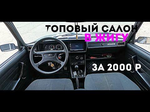 СУПЕР САЛОН ВАЗ 2107 за 2000р/2DIN МАГНИТОЛА в ЖИГУ/5К ПОДПИСЧИКОВ