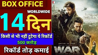War Box Office Collection Day 14, Hrithik Roshan, Tiger Shroff, War Full Movie, War Total Collection