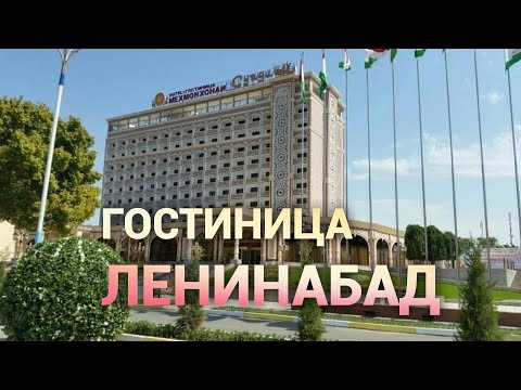 Ленинабад Таджикистан