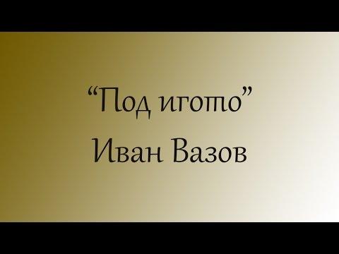 """""""Под игото"""" - Иван Вазов   Част 1 Глава 1 до 10"""