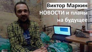 Виктор Маркин - Новости и планы на будущее, 02.11.2018