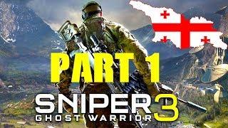 Sniper Ghost Warrior 3 / დასაწყისი