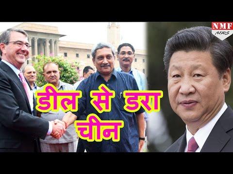 India-US Military Agreement से तिलमिलाया China