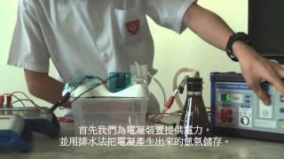 2014PASCOCUP-香港皇仁書院 電凝應用於汙水處理之探究