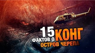 КОНГ: ОСТРОВ ЧЕРЕПА | 15 фактов о КОНГЕ! | Movie Mouse