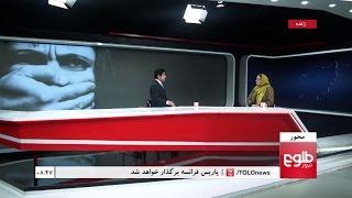 MEHWAR: Concerns over Violence Against Women Discussed/محور: نگرانی ها از افزایش خشونت در برابر زنان