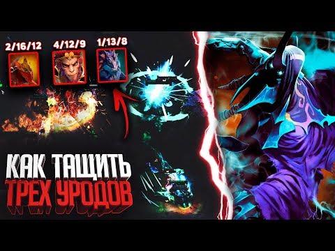 видео: Как Тащить Пати Фидеров - КЕРРИ АБАДДОН ДОТА 2