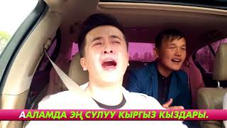 Анонс | Нурмат Садыров | Авто Караоке | Эрмек Нурбаев