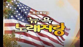 요청영상 뉴욕노래자랑 (2007.9.26)  최진희 설운도 박강성 소찬휘 현숙 최성수 박상민 최유나 [전국송…