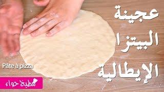 طريقة تحضير عجينة البيتزا سهلة وناجحة