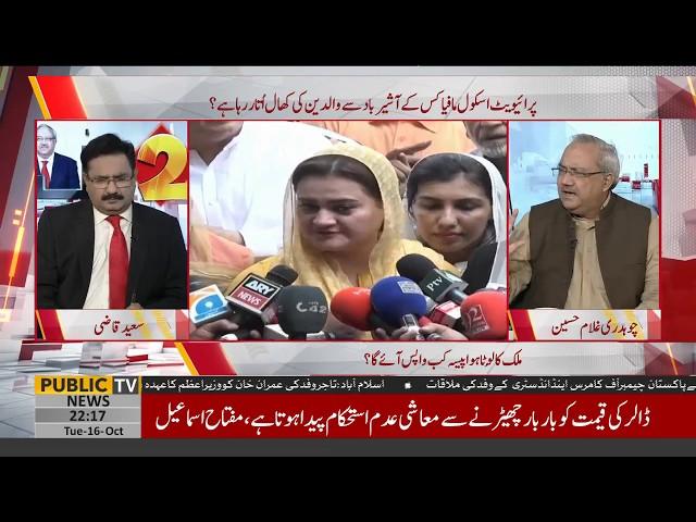 Multan to Sukkur motorway me kis ne arbon rupee ki dehari lagai? Ch Ghulam Hussain ki breaking News