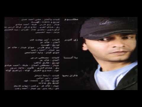 Mohamed Mohy - Fakrany Bahebaha / محمد محي  - فاكراني بحبها
