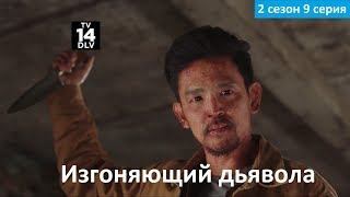 Изгоняющий дьявола 2 сезон 9 серия - Русское Промо (Субтитры, 2017) The Exorcist 2x09 Promo