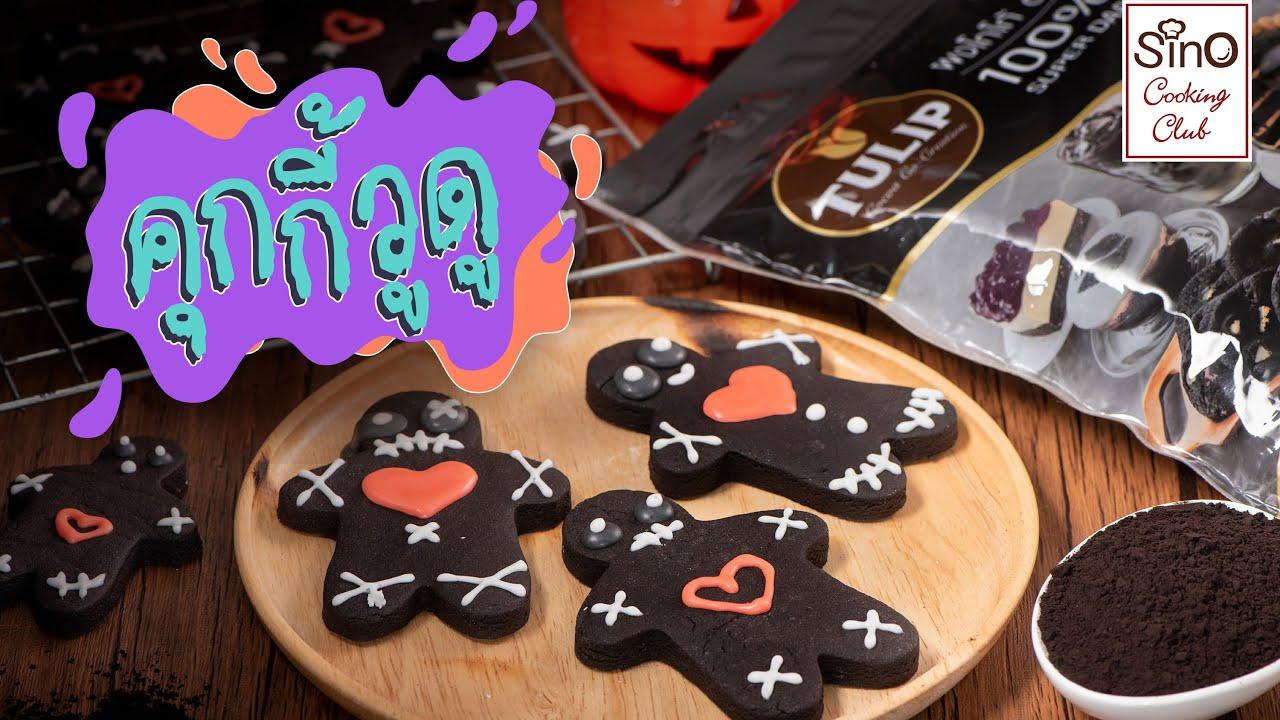 คุกกี้ช็อกโกแลตตุ๊กตาวูดู | EP 14 Sino Cooking Club season 4
