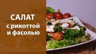 Салат с рикоттой и фасолью