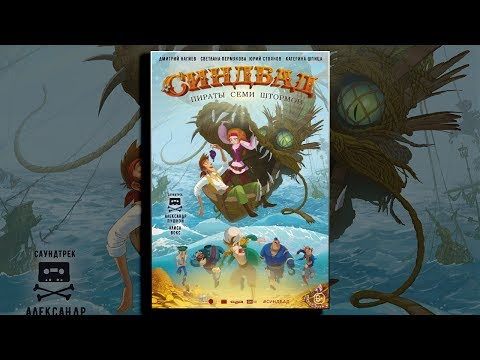 Пираты семи морей мультфильм