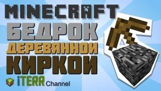 Minecraft. Долбим бедрок деревянной киркой.(В этом видео я расскажу о том, как в майнкрафт деревянной киркой сломать бедрок. Группа: http://vk.com/iTerrBros Music..., 2013-05-03T07:06:39.000Z)