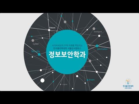 한국폴리텍대학 서울강서캠퍼스 정보보안학과 소개 동영상