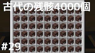 古代の残骸4000個集めてきた【ゆっくり実況】作業愛好家のマインクラフトpart29