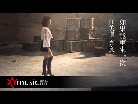 江美琪 + 光良 如果能重來一次 官方 Official 完整版 MV (動畫電影《龍在哪裡?》宣傳曲)