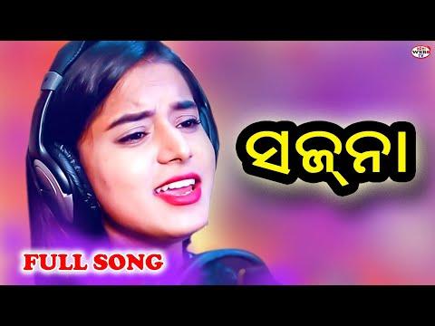 Sajna Sajna New odia album song singer-pragyan music-prem darshan Directed by-prabhas behera