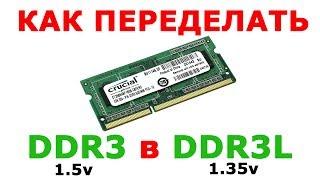 видео so-dimm ddr3l что это