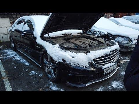 Убит в России! Самый дешевый Mercedes-Benz S63 AMG W222!